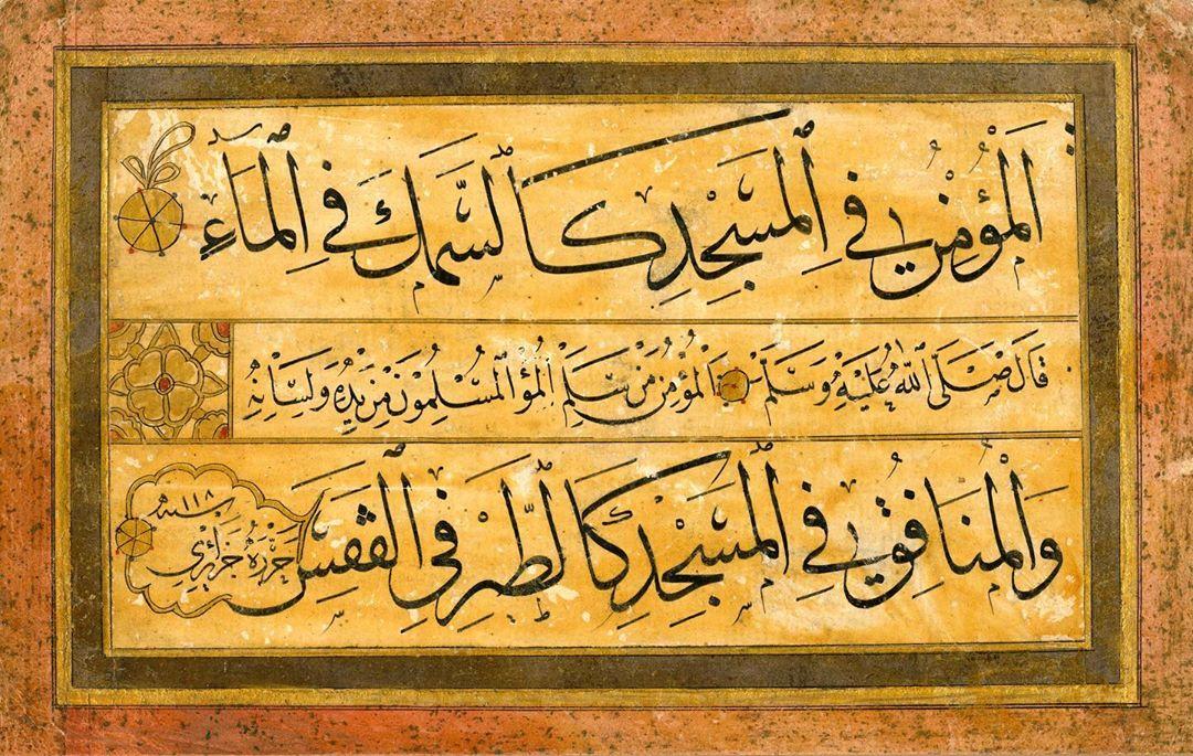 Apk Website For Arabic Calligraphy المؤمن في المسجد كالسمك في الماء والمنافق في المسجد كالطير في القفص قال صلى الله… 440