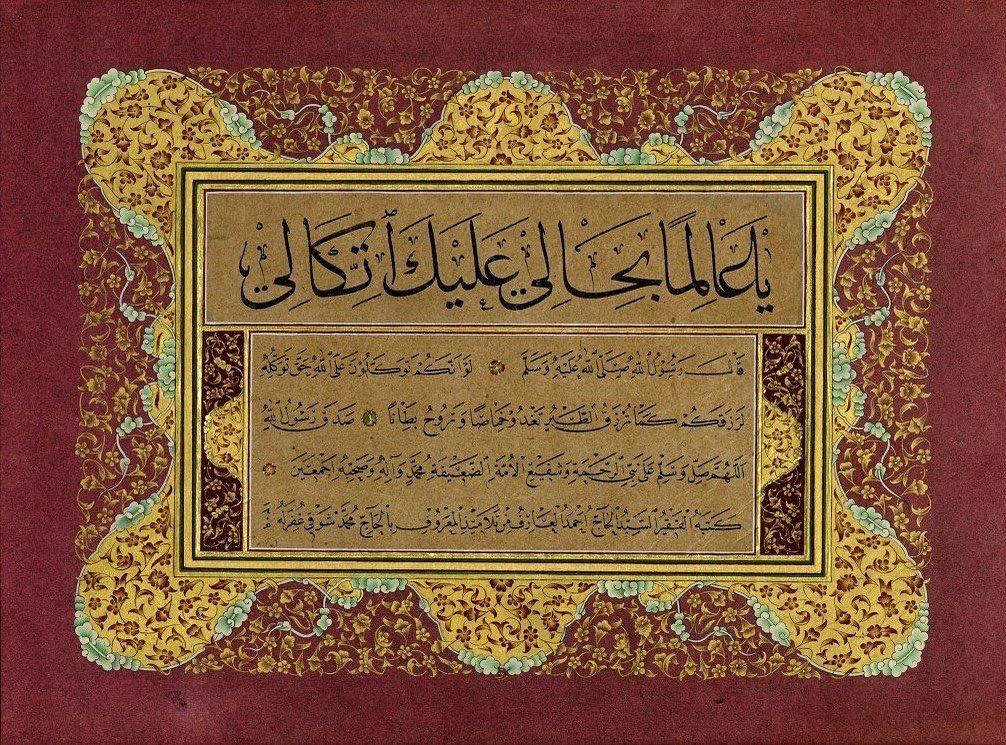 Apk Website For Arabic Calligraphy يا عالما بحالي عليك اتكالي قال رسول الله صلى الله عليه وسلم لَوْ أَنَّكُمْ كُنْت… 521