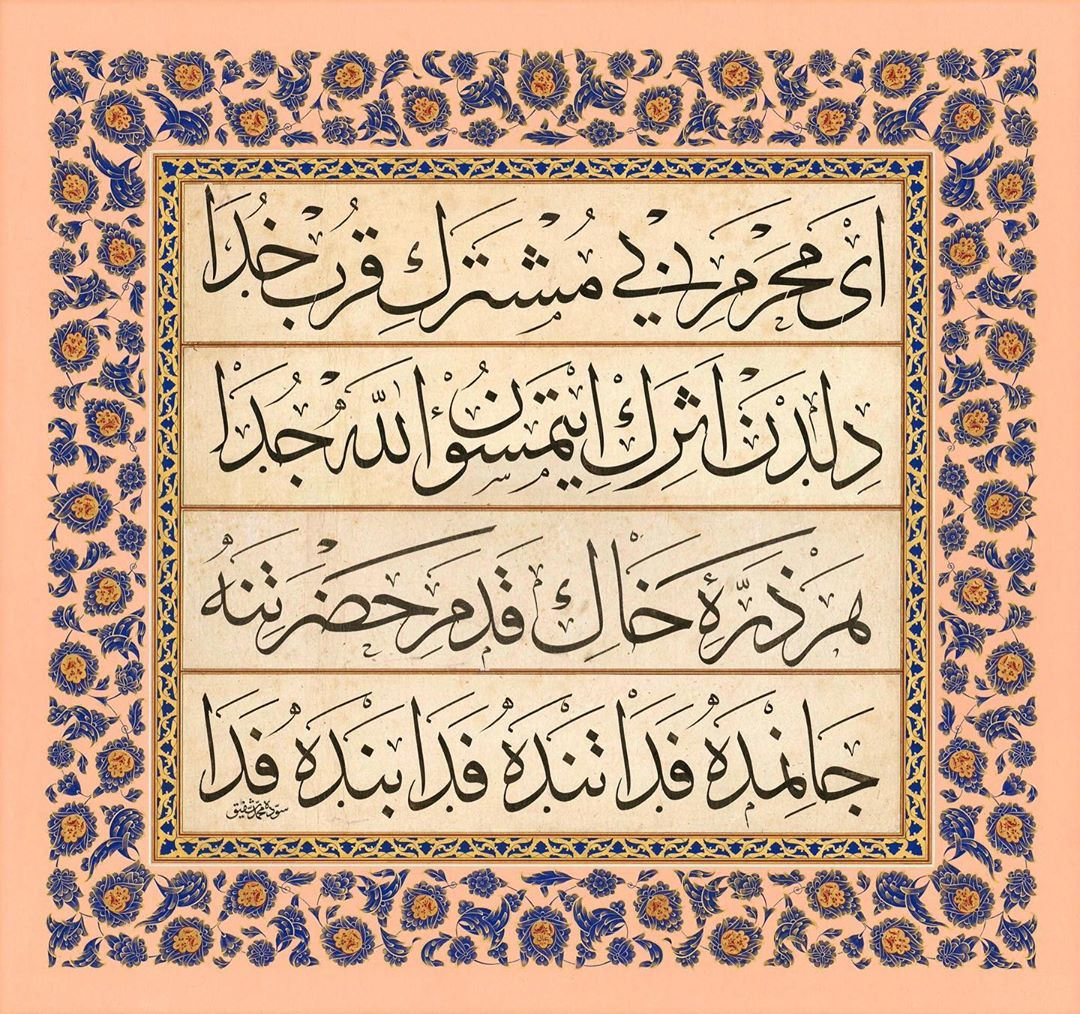 Apk Website For Arabic Calligraphy . اى محرم بى مشترك قرب خدا دلدن اثرك ايتمسون الله جدا هر ذرهء خاك قدم حضرتنه جان… 579