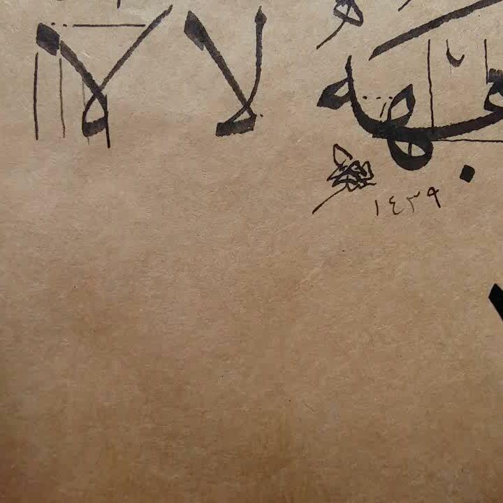 Arabic Calligraphy by Maulay Abdur Rahman  حرف الياء في خط النسخ#خط عربي#فنون_تشكيلية#art#hattat#hatsanaat#tezhip#istangram… 187