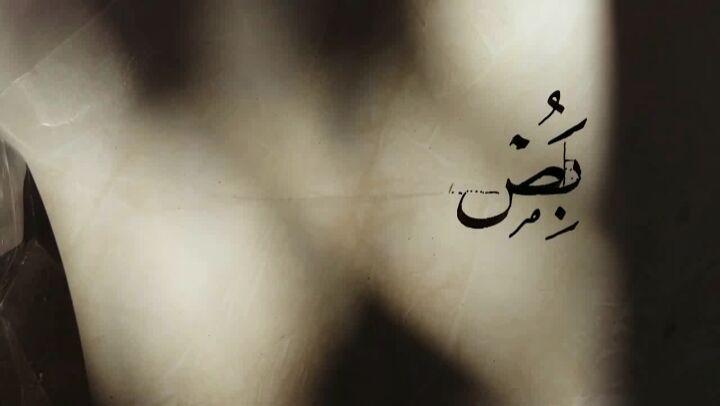 Arabic Calligraphy by Maulay Abdur Rahman  حرف ((بص)) الممدودة #مشق… 189
