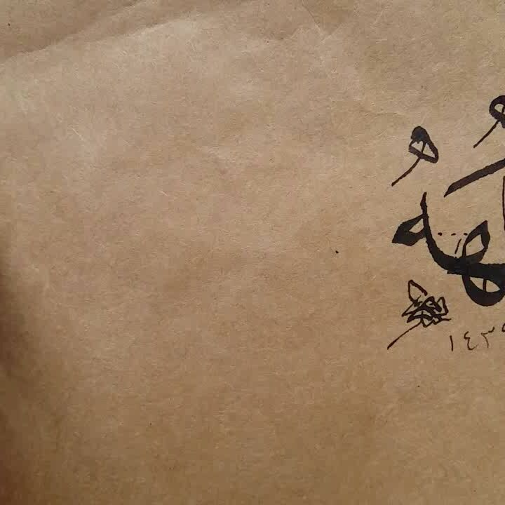 Arabic Calligraphy by Maulay Abdur Rahman  حرف ..لا ..في خط النسخ #hat#art#tezhip#خط عربي#فنون#istangram#istanbul#turkiye#… 196