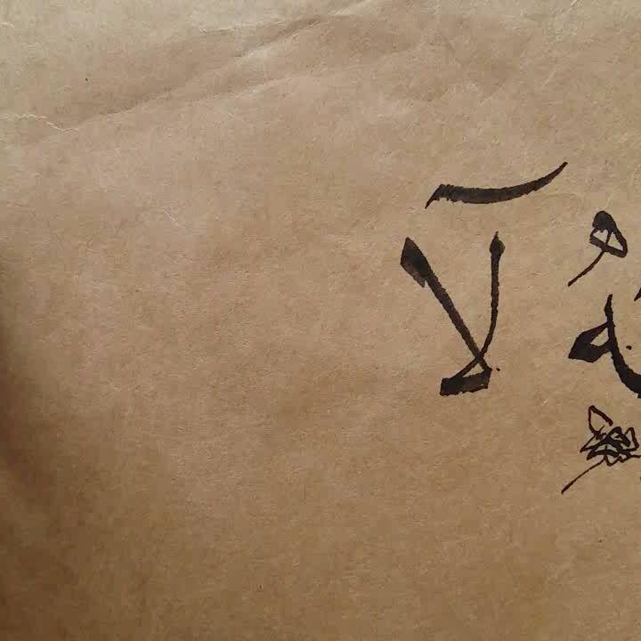 Arabic Calligraphy by Maulay Abdur Rahman  حرف ..لا..2.. في خط النسخ#art#sanaat#hattat#خط النسخ#فنون#خط عربي#istanbul turke… 219