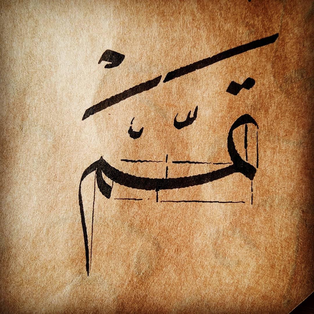 Arabic Calligraphy by Maulay Abdur Rahman  خط النسخ #فن الخط العربي #hat#hatsanaat#hattat#فنون اسلامية#art#istangram #istan… 228