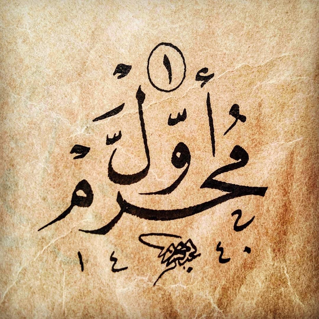 Arabic Calligraphy by Maulay Abdur Rahman  كل عام وانتم الى الله اقرب... 296 1