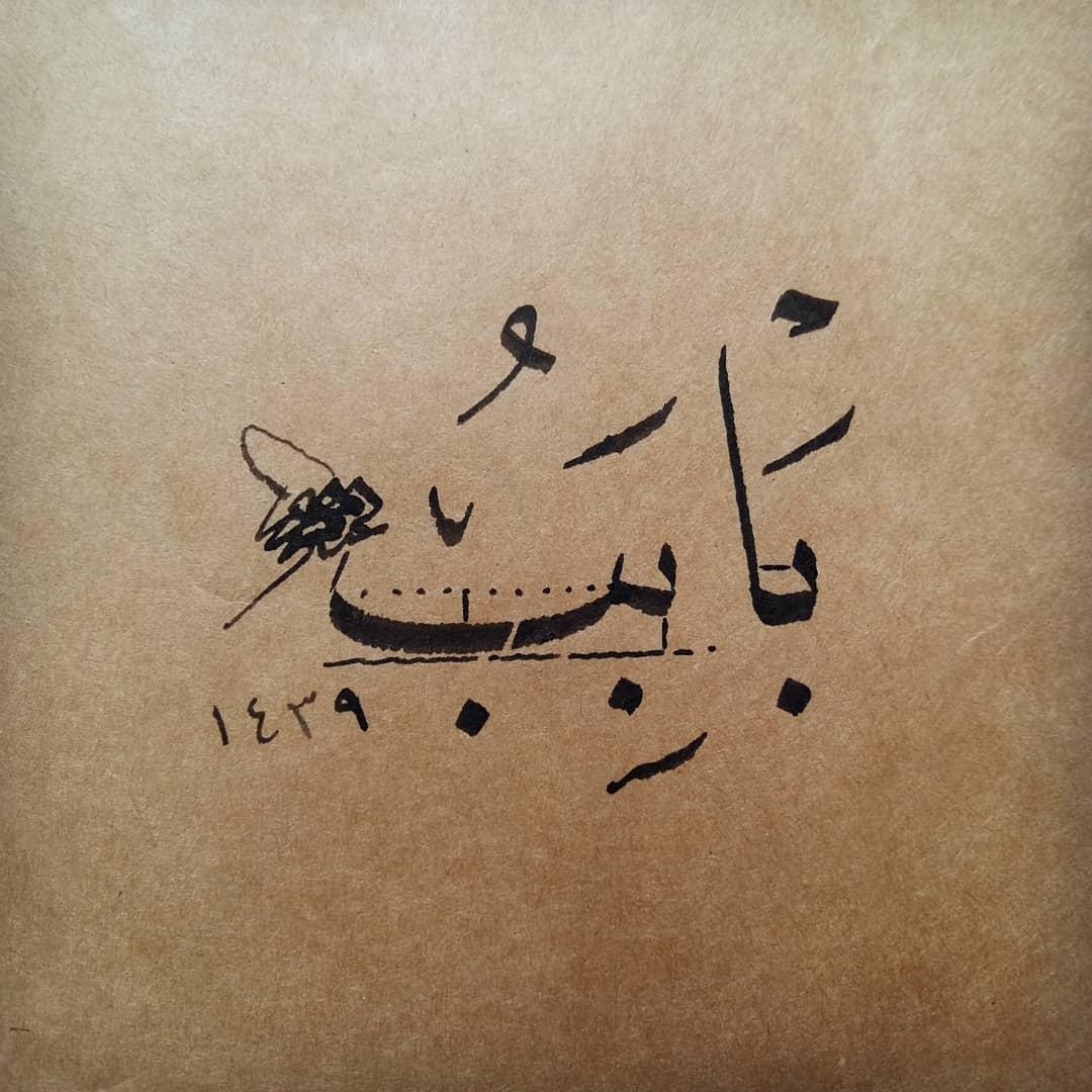 Arabic Calligraphy by Maulay Abdur Rahman  مشق... 157 1