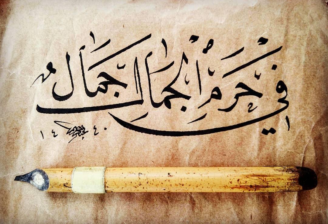 Arabic Calligraphy by Maulay Abdur Rahman  مشق#... 249 1