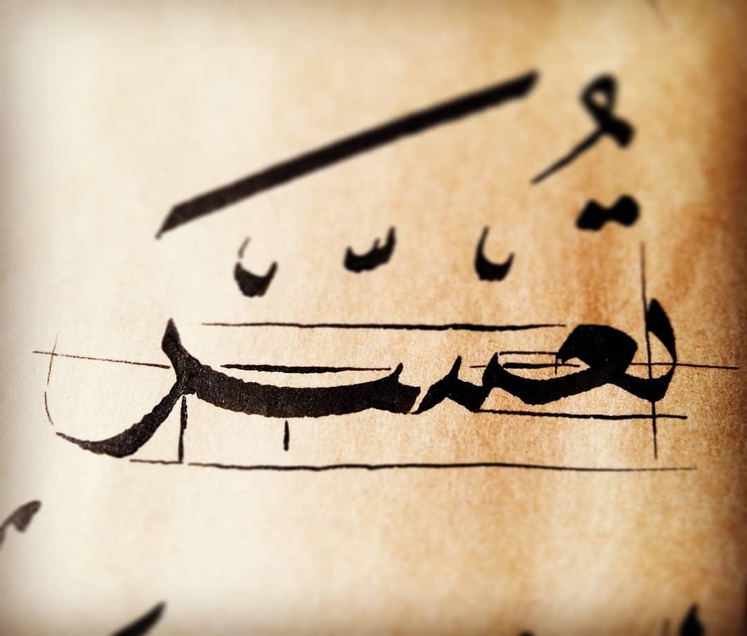 Arabic Calligraphy by Maulay Abdur Rahman  مشق#hat #sanaat #الخطاط#فن الخط العربي#husnu hat#istanbul#دبي#turkiye #فن إسلامي… 181