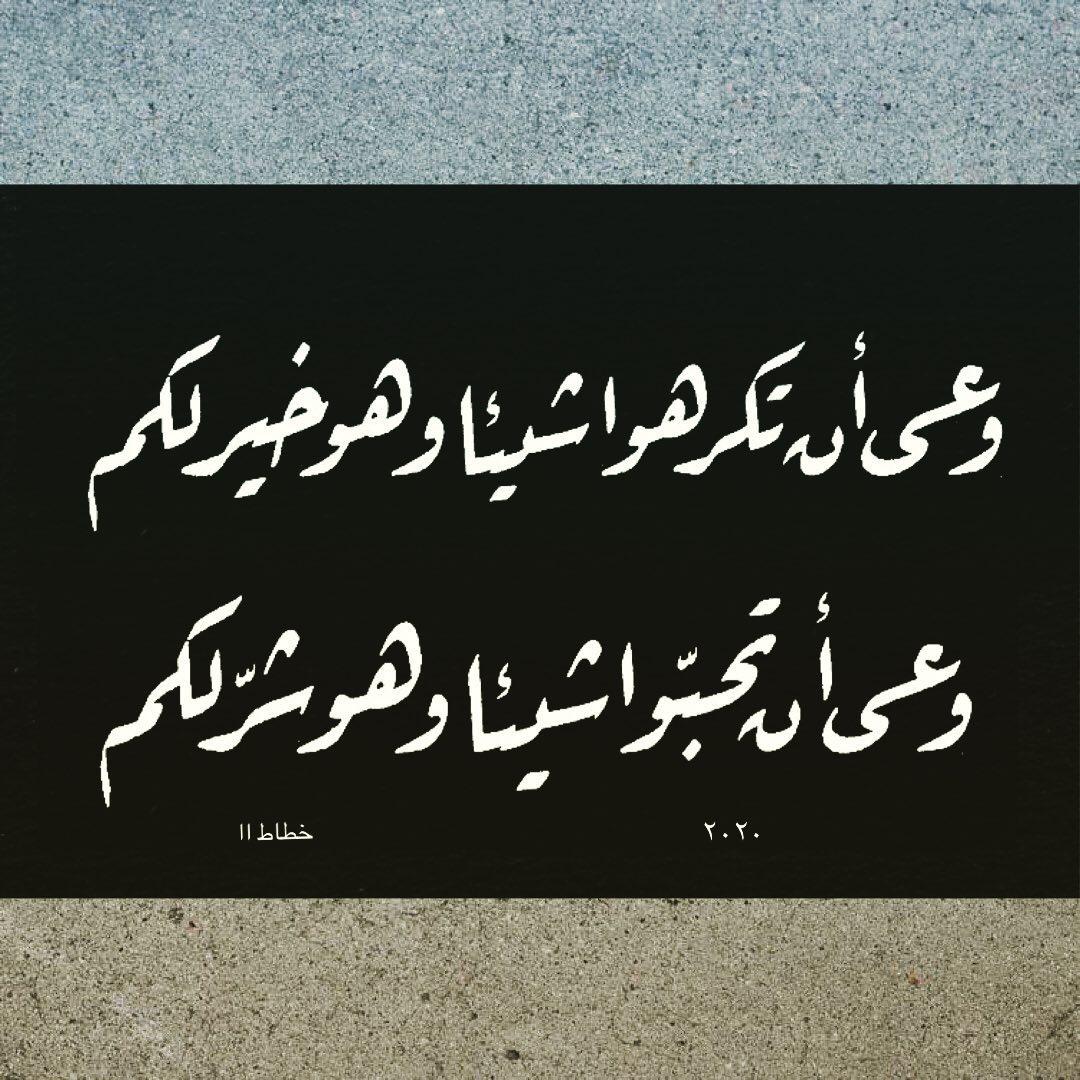 Donwload Photo سورة البقرة ٢١٦ #arabiccalligraphy #islamiccalligraphy #tezhip #hüsnühat #hüsnih...- hattat_aa 1