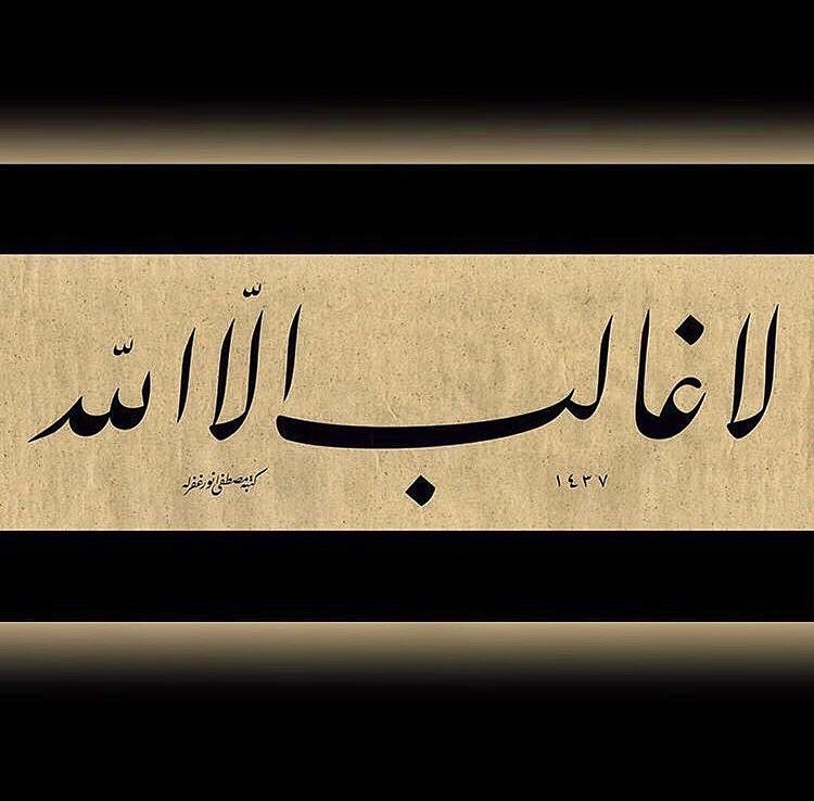 Donwload Photo Allah'tan Başka Galip Yoktur.. By Mustafa Parıldar…. – Tayfunandac
