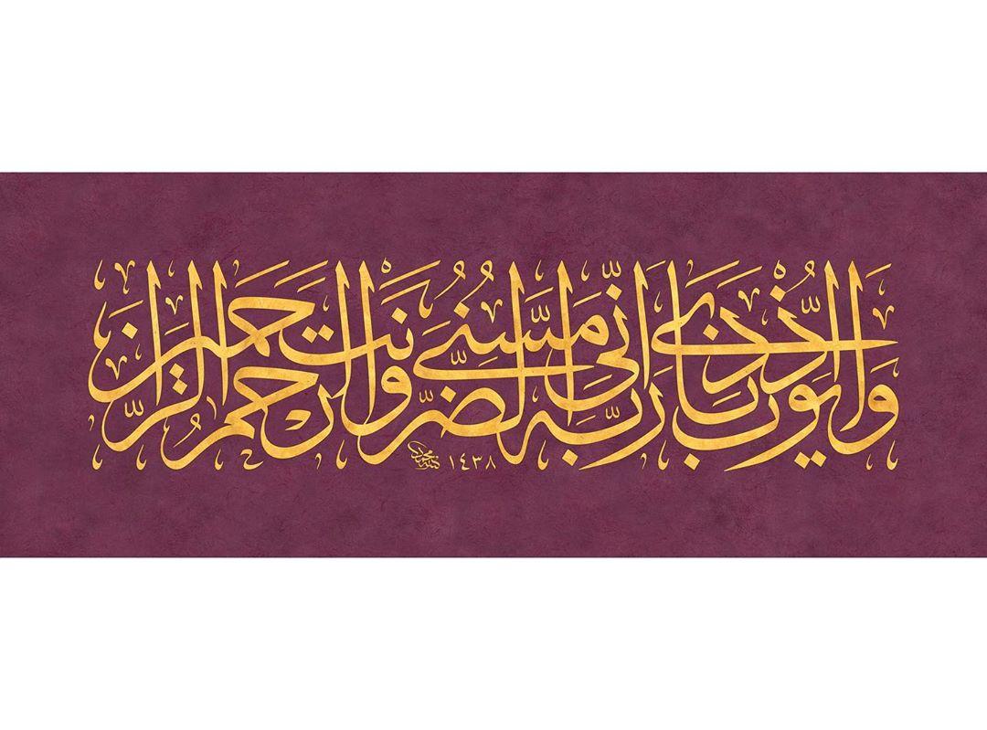 """Donwload Photo Kaligrafi Eyyûb'u da hatırla. Hani o Rabbine, """"Şüphesiz ki ben derde uğradım, sen ise merh…- Mhmd Ozcay"""