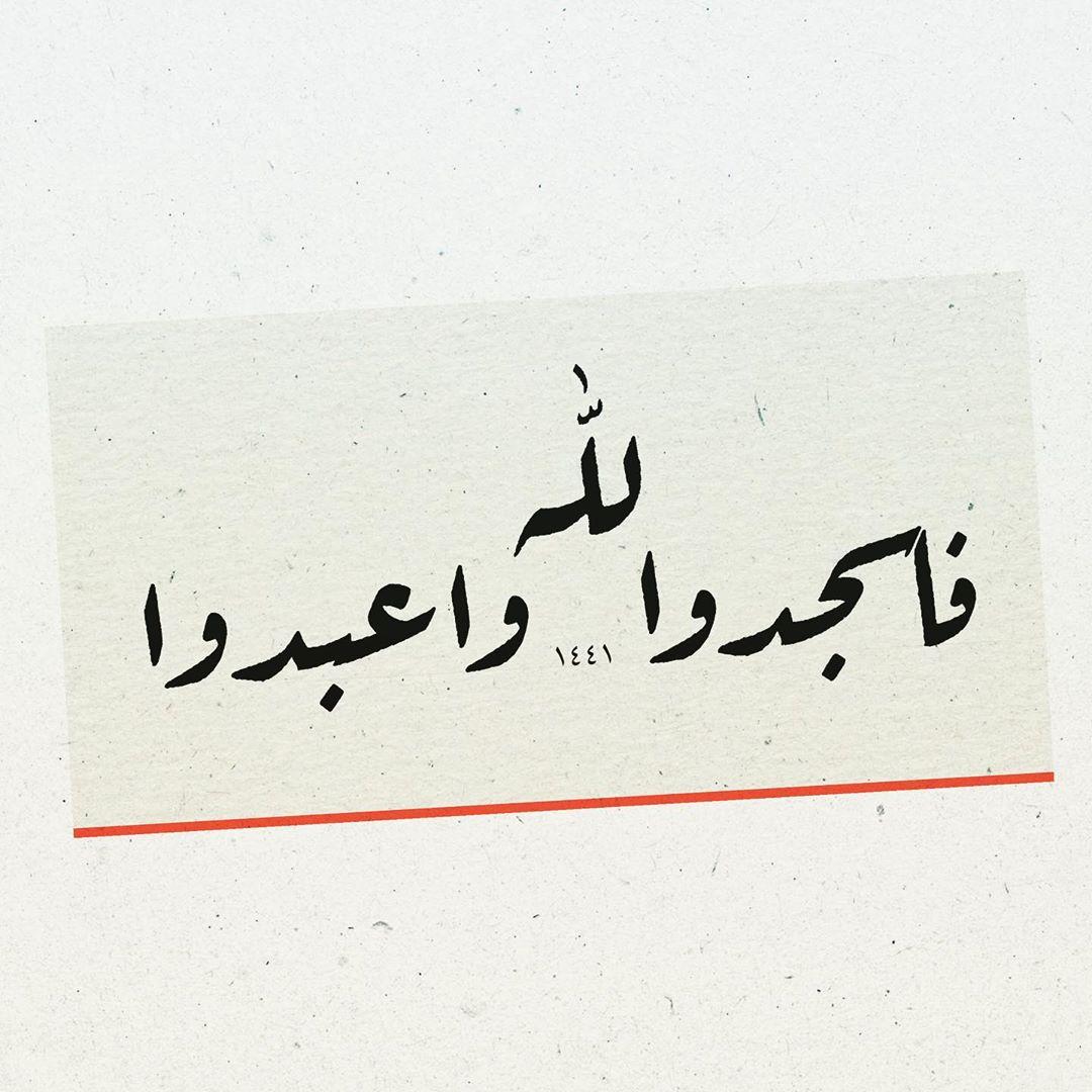 Donwload Photo Necm Suresi 62 سورة النجم #arabiccalligraphy #islamiccalligraphy #tezhip #hüsnüh...- hattat_aa 1