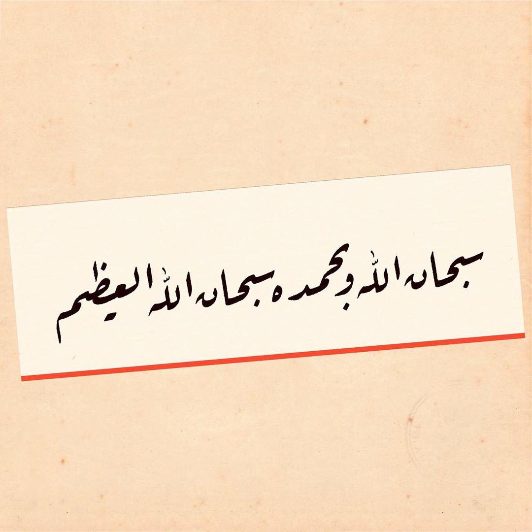Donwload Photo #arabiccalligraphy #islamiccalligraphy #tezhip #hüsnühat #hüsnihat #kaligrafi #i…- hattat_aa