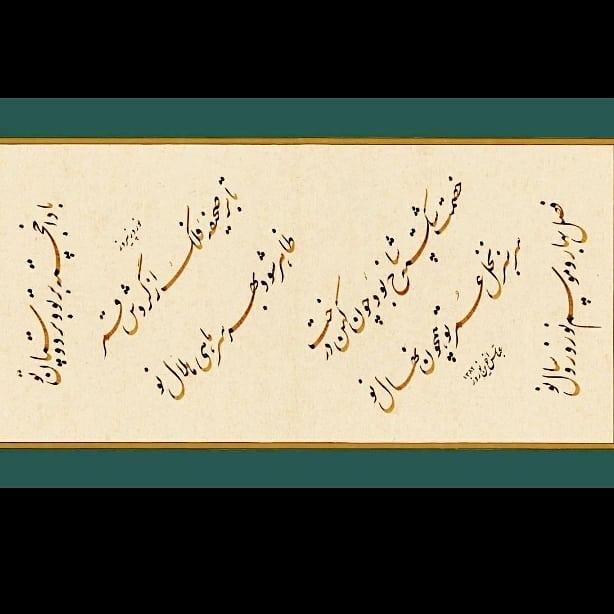 Download Gambar Kaligrafi استاد اخوین آموزش مجازی نستعلیق واتس اپ، تلگرام +989127066839 کانال تلگرام nast…- Ahmadmalekian