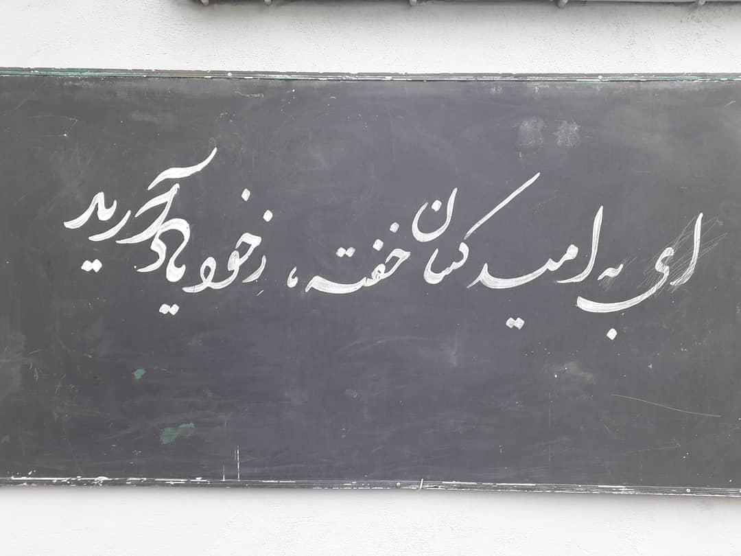 Download Gambar Kaligrafi دیوار نگار یکی از فرعی های خیابان انقلاب.تهران فروش لوازم خوشنویسی ارسال به تمام...- Ahmadmalekian 1
