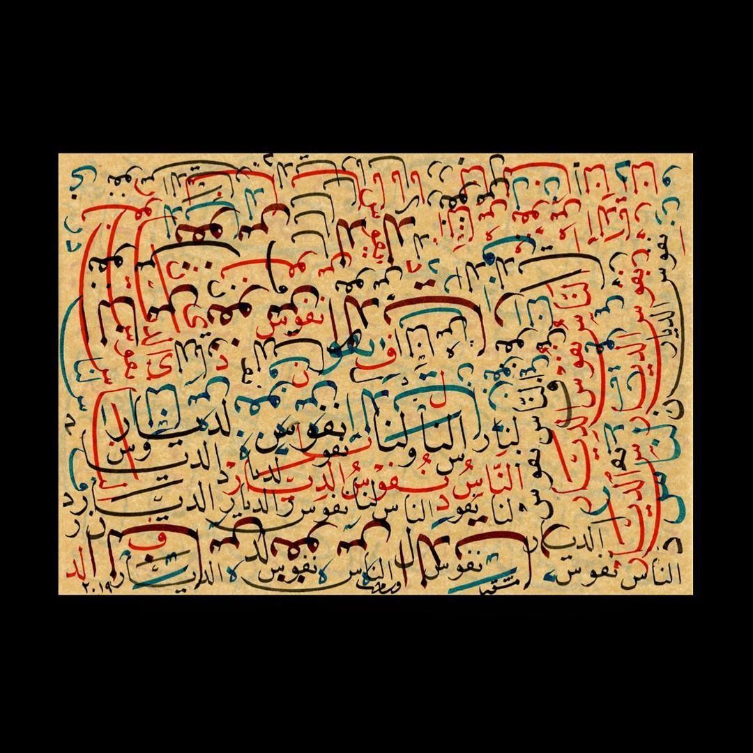 Download Kaligrafi Karya Kaligrafer Kristen أمشاق  #mashq #calligraphy #art #type #thuluth #خط_الثلث #arabic #wissamshawkatc…-Wissam