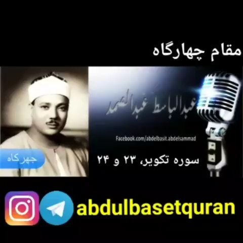 Download Photo به جهت زیبایی فوق تصور این فراز از #استاد_عبدالباسط تقدیم به همه عاشقان قرآن کری…