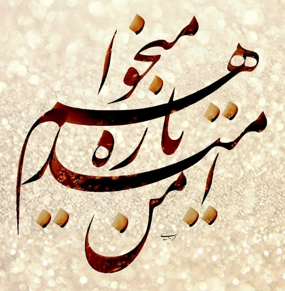 "Download Photo Kaligrafi اثر آقای مجید خردمندی "" من امید تازه می خواهم "" دکتر هوشنگ شفا دی ماه ۹۸ @majidk…- Vahedi Masoud"