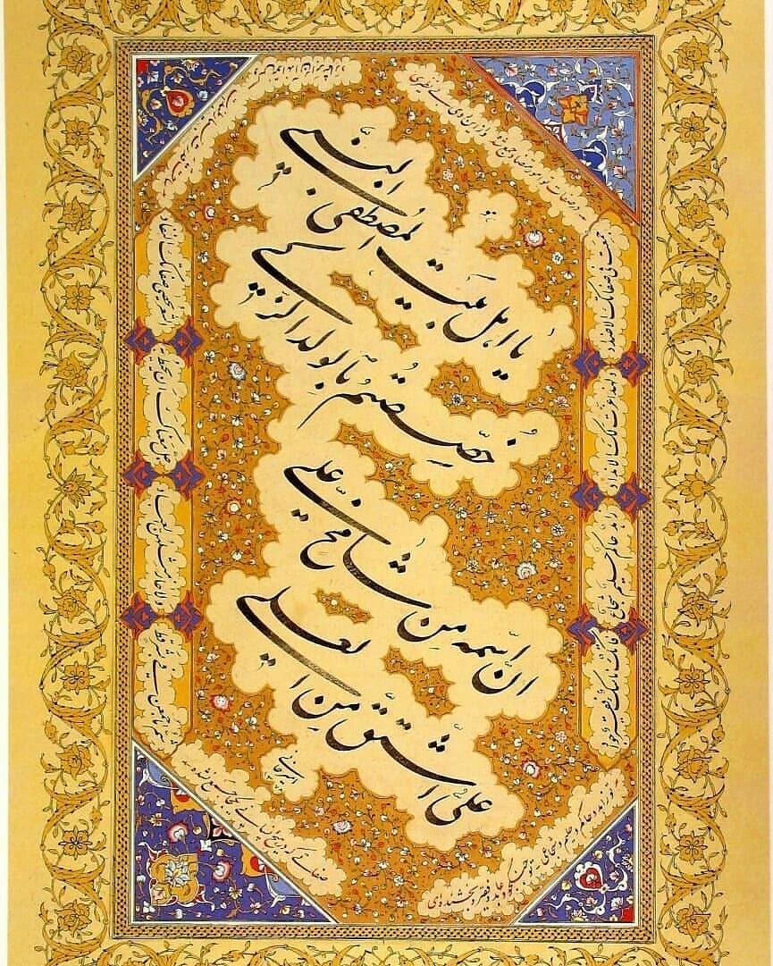 Download Photo Kaligrafi اثر بسیار زیبا از استاد امیرخانی . . . . . . . . . #گرافیست  #گرافیست_حرفه_ای  …- Vahedi Masoud