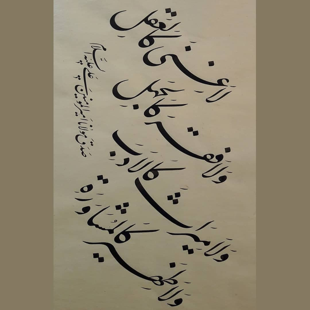 Download Photo Kaligrafi اثر زیبای استاد صفر گالشی اثر برگزیده ( رتبه اول )  نستعلیق  جشنواره بین المللی …- Vahedi Masoud