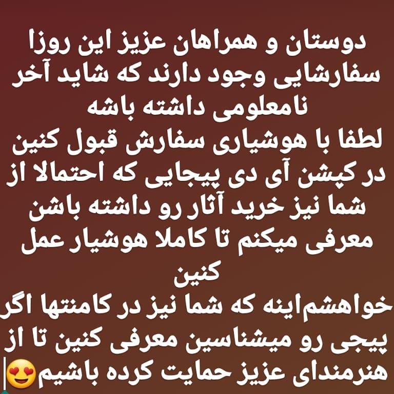 Download Photo Kaligrafi دوستان و همراهان عزیز این روزا سفارشایی وجود دارند که شاید آخر نامعلومی داشته با…- Vahedi Masoud