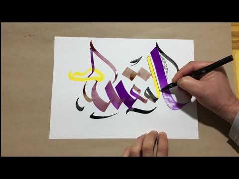 Download Video كتابة أسماء الله الحسنى بطريقة فنية (المقسط) / satisfying / Arabic calligraphy