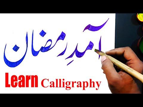 Download Video Ramadan Kareem Islamic Calligraphy in Urdu Khatati – Improve your Handwriting for Students