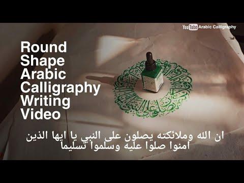 Download Video Round shape calligraphy ان الله وملائكته يصلون على النبي يا ايها الذين امنوا صلوا عليه وسلموا تسليما
