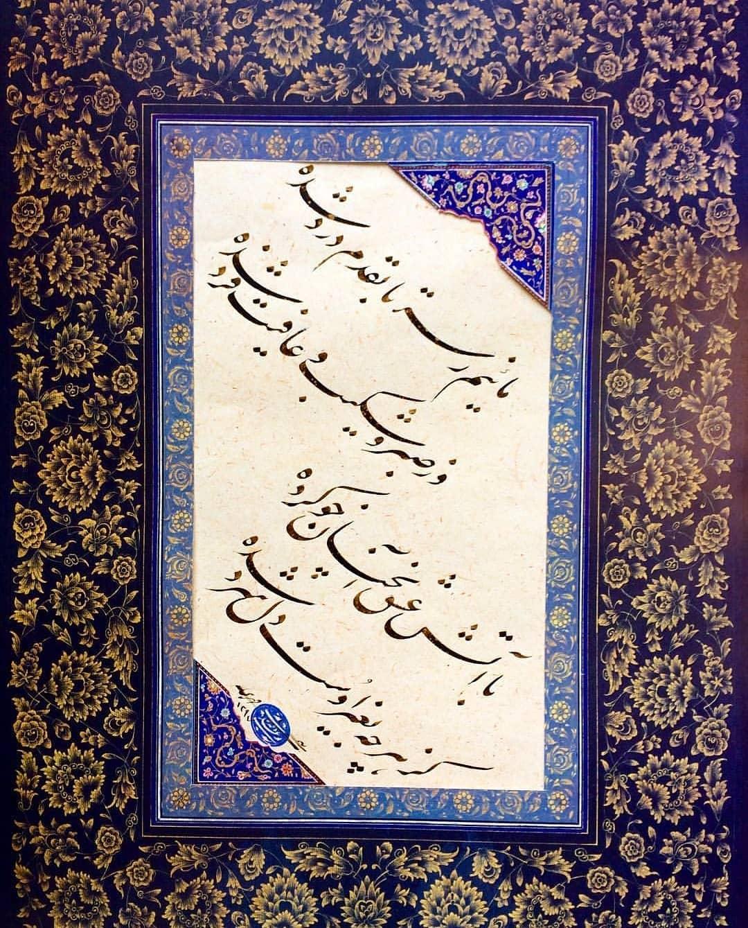 Farisi/Nasta'liq khatestan  ** مائیم زسر تا به قدم درد شده وز صبر و شکیب و عافیت فرد شده با آتش عشق آنچنان خ… 711