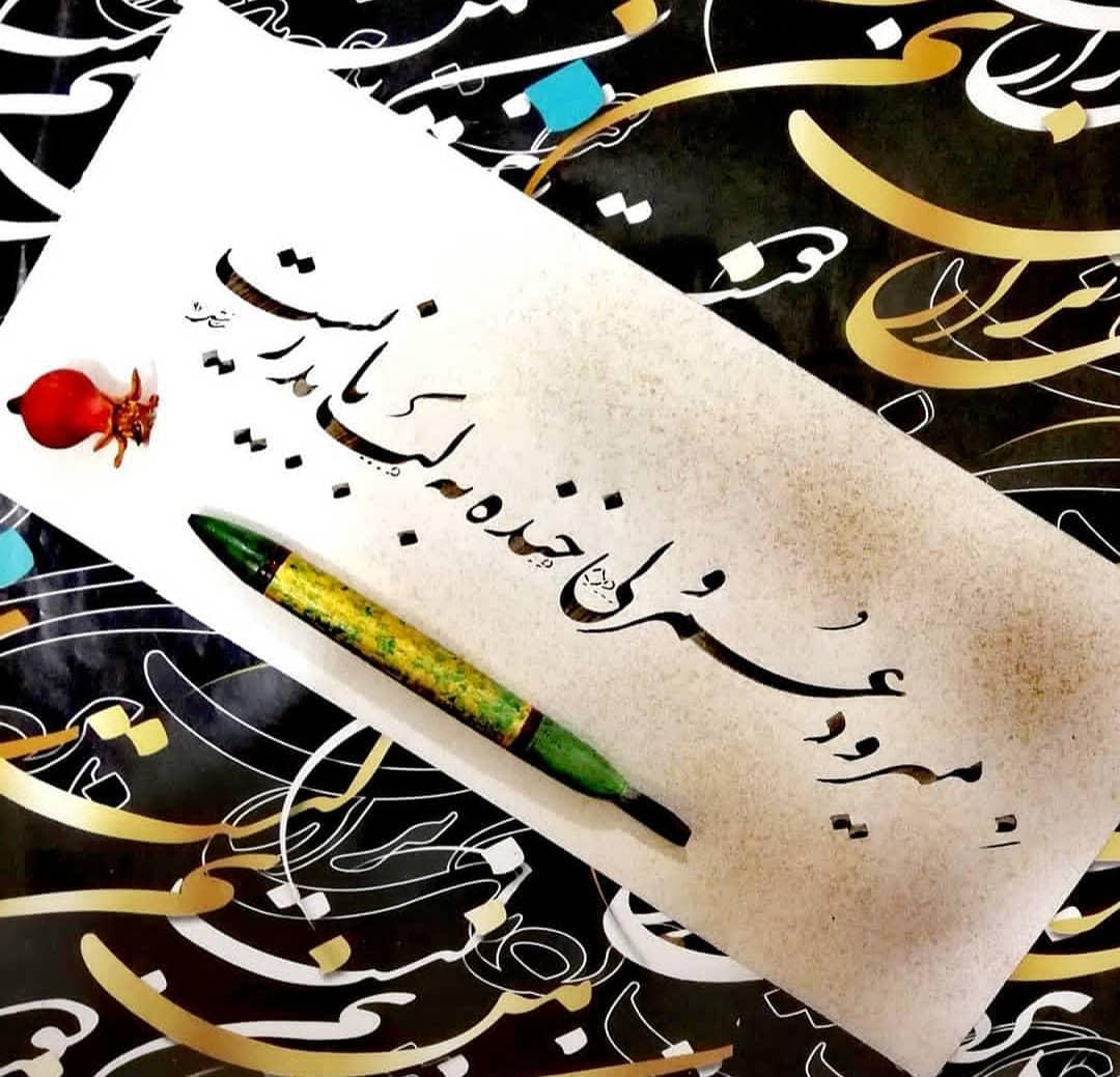 Farisi/Nasta'liq khatestan  ** میرود عمر ولی خنده به لب باید زیست . #خطستان  @khatestan #خط_خودکاری#خط_خودک… 902