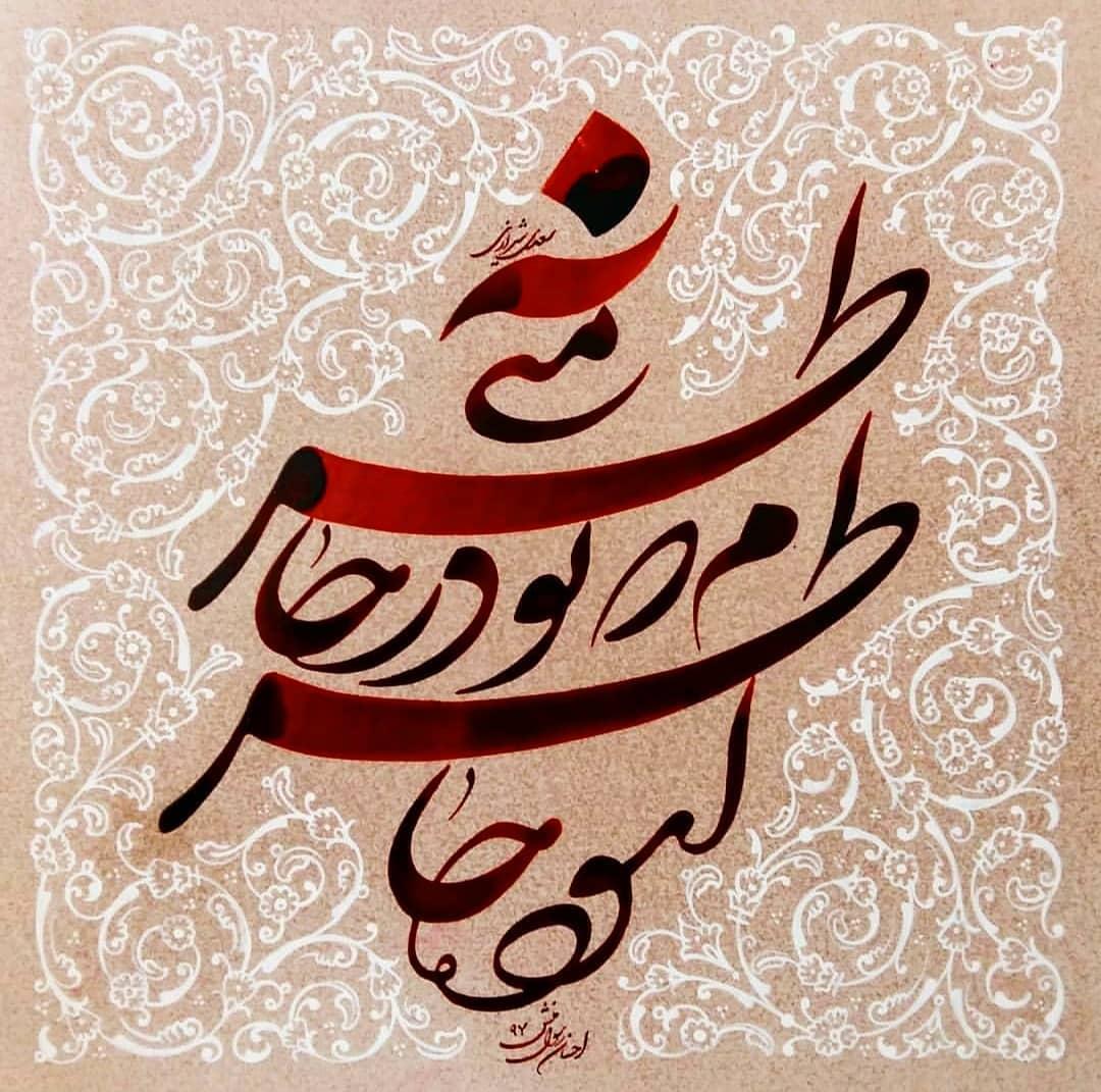 Farisi/Nasta'liq khatestan  ﷽ آسوده خاطرم که تو در خاطر منی . #سعدی_جان #خطستان  @khatestan #خط_خودکاری#خط_… 1997