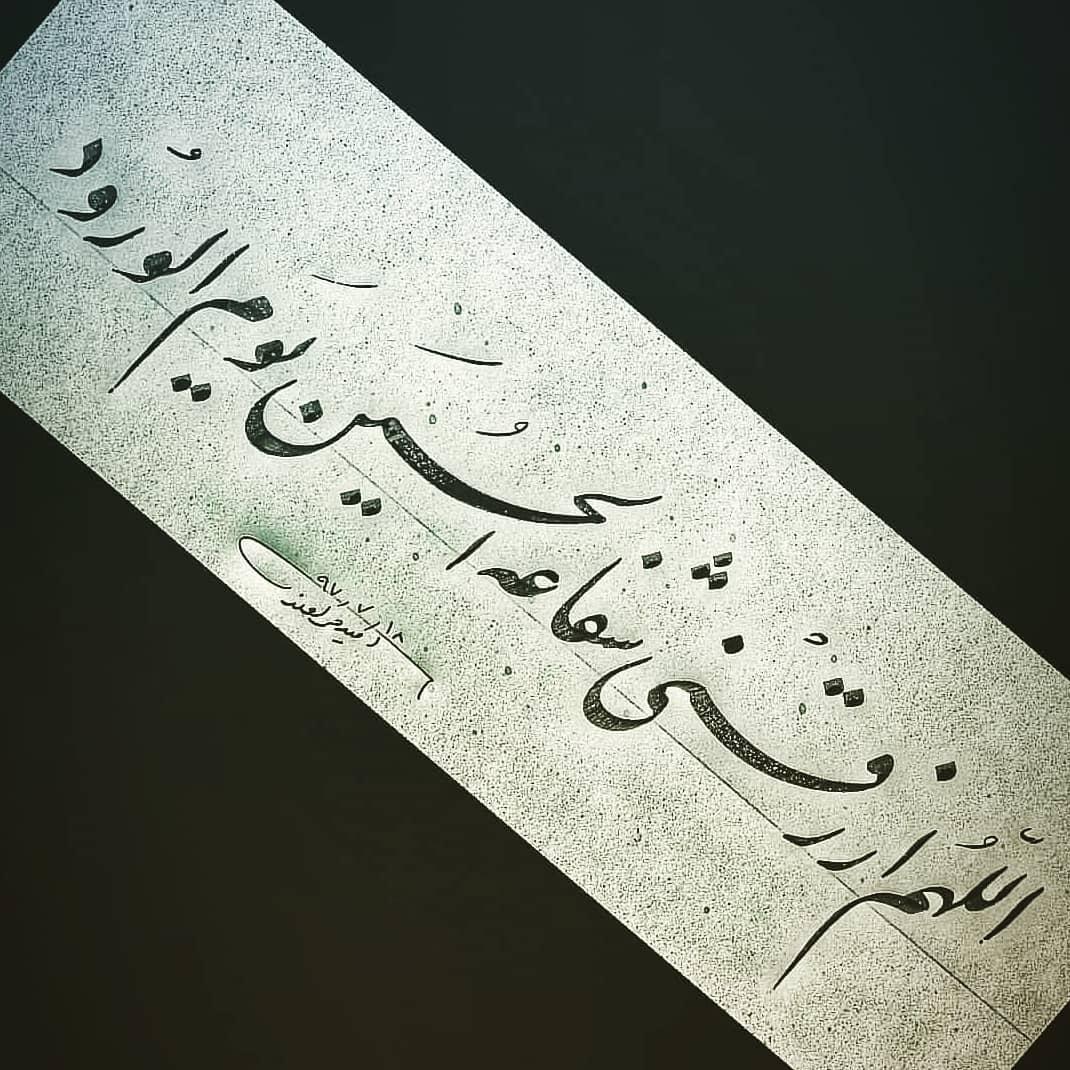 Farisi/Nasta'liq khatestan  ﷽ اللهم ارزقنی شفاعه الحسین یوم الورود . #خطستان  @khatestan #خط_خودکاری#خط_خود… 1010