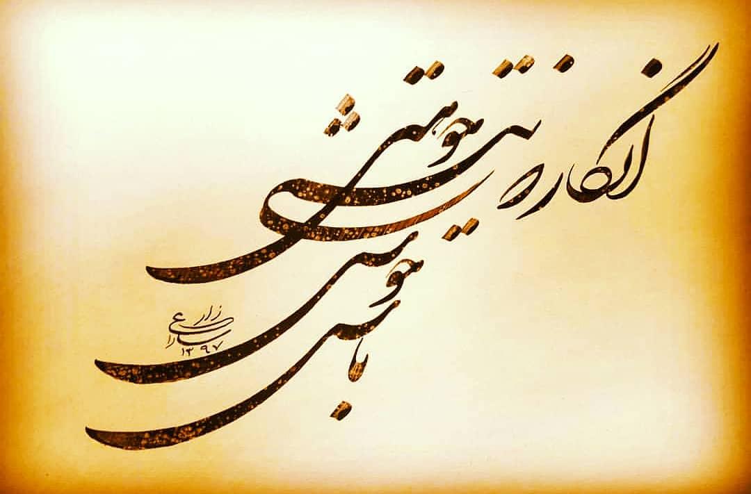 Farisi/Nasta'liq khatestan  ﷽ انگار که نیستی، چو هستی خوش باش . #خیام #خطستان  @khatestan #خط_خودکاری#خط_خو... 594 1