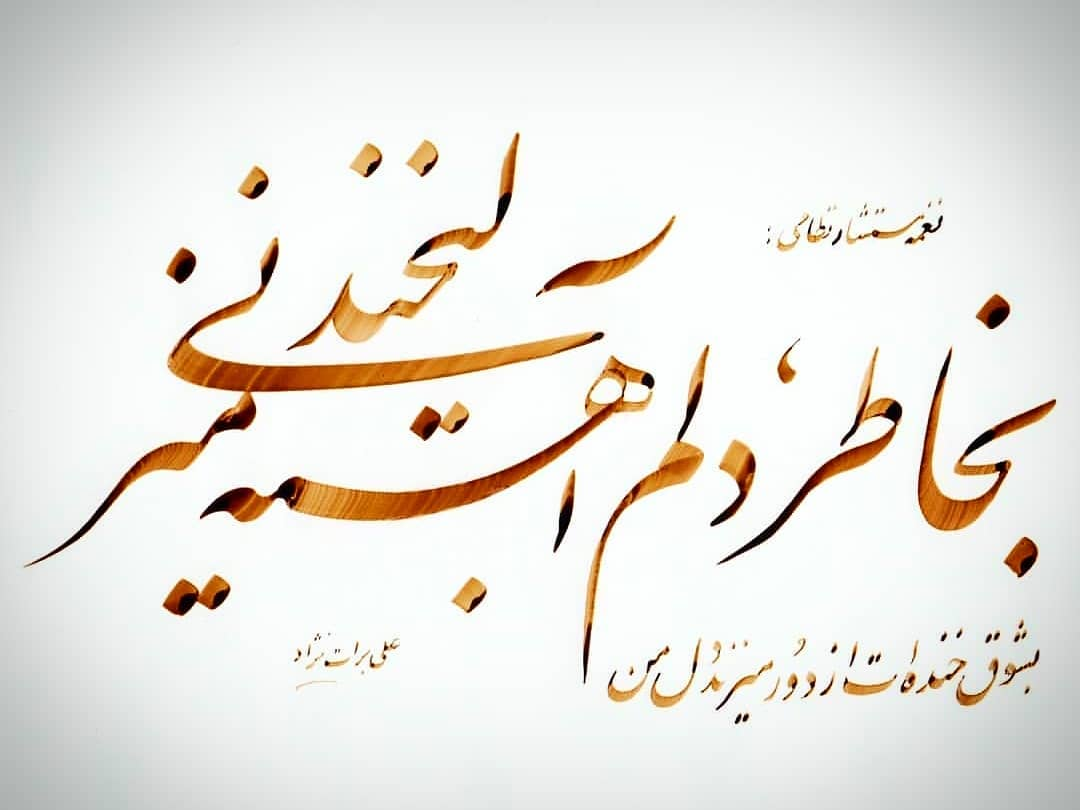 Farisi/Nasta'liq khatestan  ﷽ بخاطر دلم آهسته میزنی لبخند ، بشوق خنده ات از دور میزند دل من  . #نغمه_مستشار_... 849 1