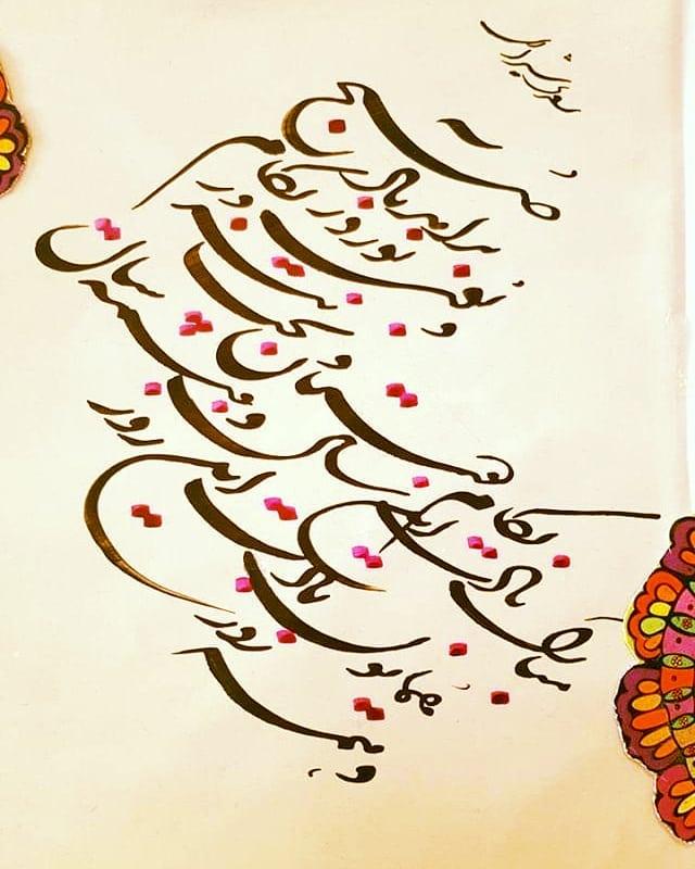 Farisi/Nasta'liq khatestan  ﷽ برآمد باد صبح و بوی نوروز به کام دوستان و بخت پیروز مبارک بادت این سال و همه س... 423 3