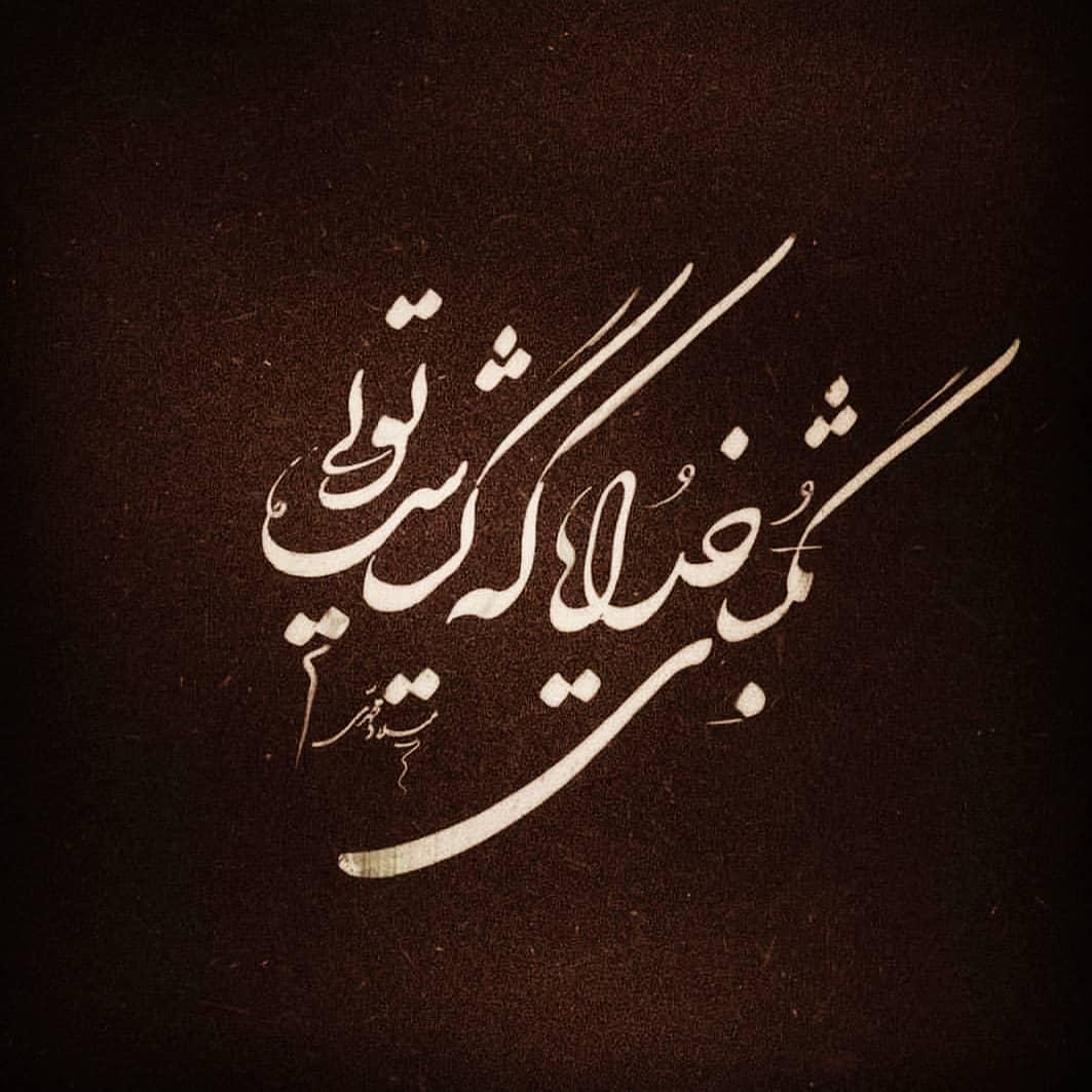 Farisi/Nasta'liq khatestan  ﷽ بگشای خدایا که گشاینده تویی . #خطستان  @khatestan #خط_خودکاری#خط_خودکاری_نوین… 1227