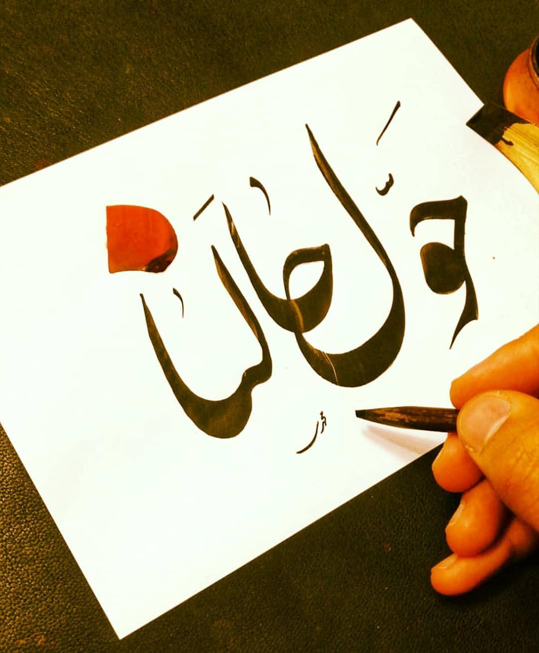 Farisi/Nasta'liq khatestan  ﷽ حوّل حالنا ... . #سال_یکهزار_و_سیصد_و_نود_و_هشت #سال_نو_مبارک #خطستان  @khates... 1083 1