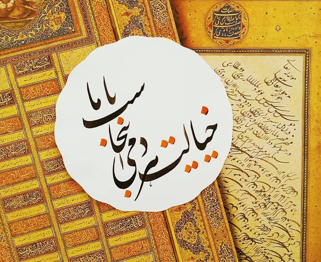 Farisi/Nasta'liq khatestan  ﷽ خیالت هر دمی اینجاست با ما . #خطستان  @khatestan #خط_خودکاری#خط_خودکاری_نوین#… 695