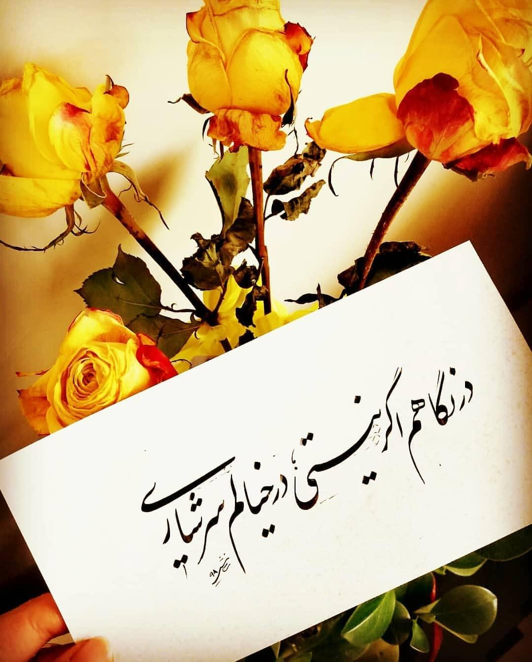 Farisi/Nasta'liq khatestan  ﷽ در نگاهم اگر نیستی؛ در خیالم سرشاری . #خطستان  @khatestan #خط_خودکاری#خط_خودک… 2193