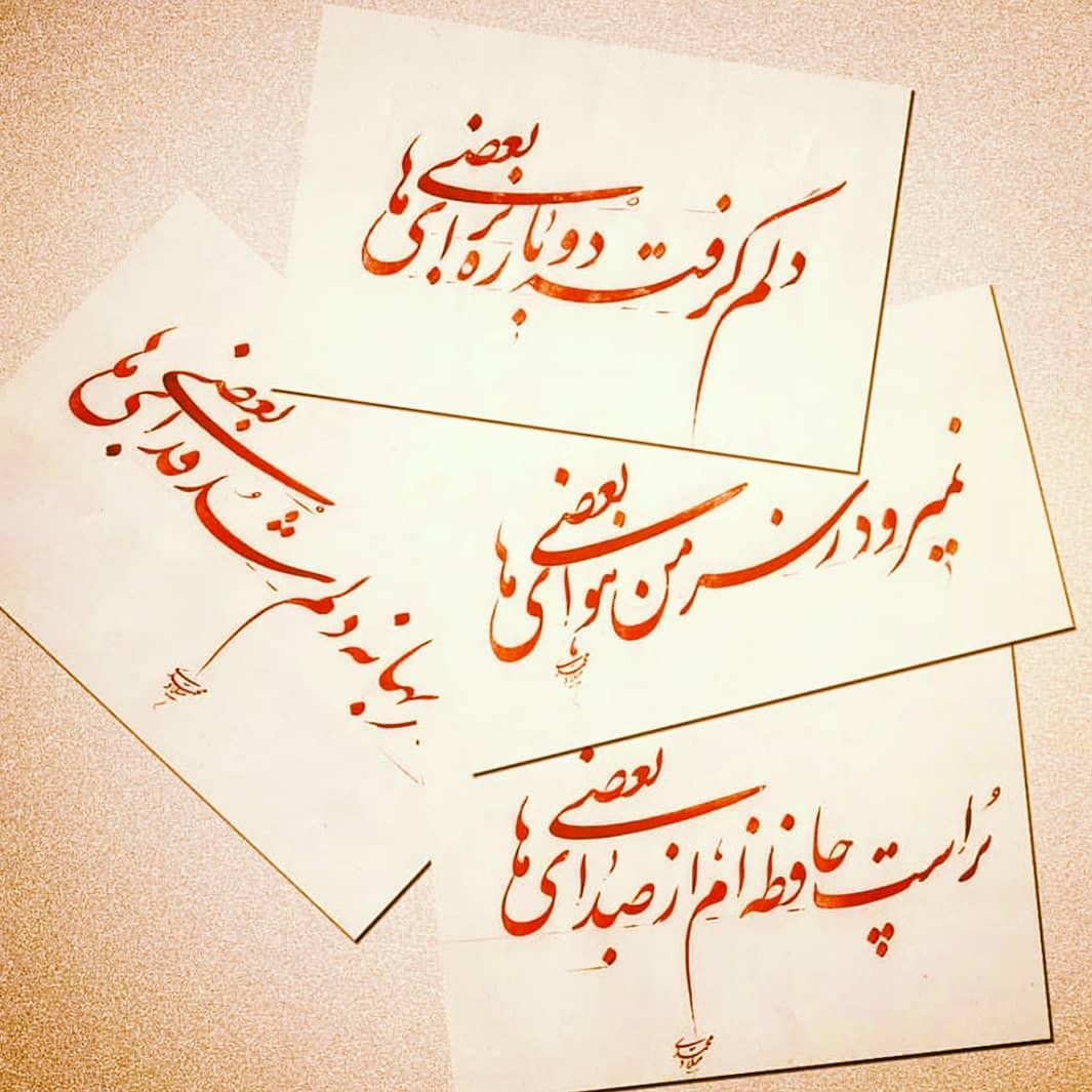 Farisi/Nasta'liq khatestan  ﷽ دلم گرفته دوباره برای بعضی ها نمی رود ز سر من هوای بعضی ها به هر بهانه دلم شد … 1278