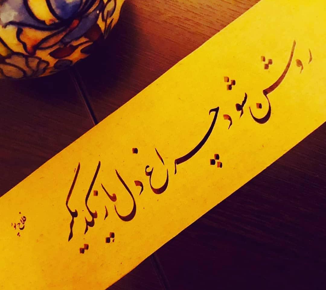 Farisi/Nasta'liq khatestan  ﷽ روشن شود چراغ دل ما ز یکدیگر . #خطستان  @khatestan #خط_خودکاری#خط_خودکاری_نوی… 723