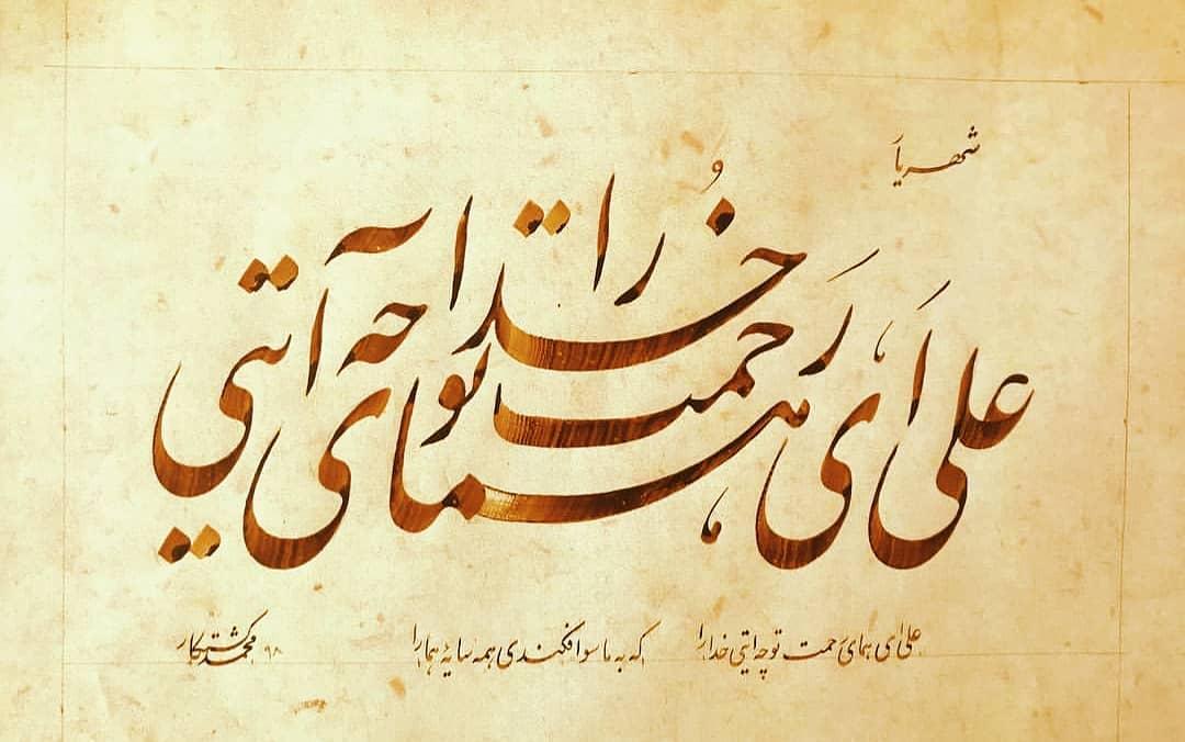 Farisi/Nasta'liq khatestan  ﷽ علی ای همای رحمت تو چه آیتی خدا را . #خطستان  @khatestan #خط_خودکاری#خط_خودکا... 606 1