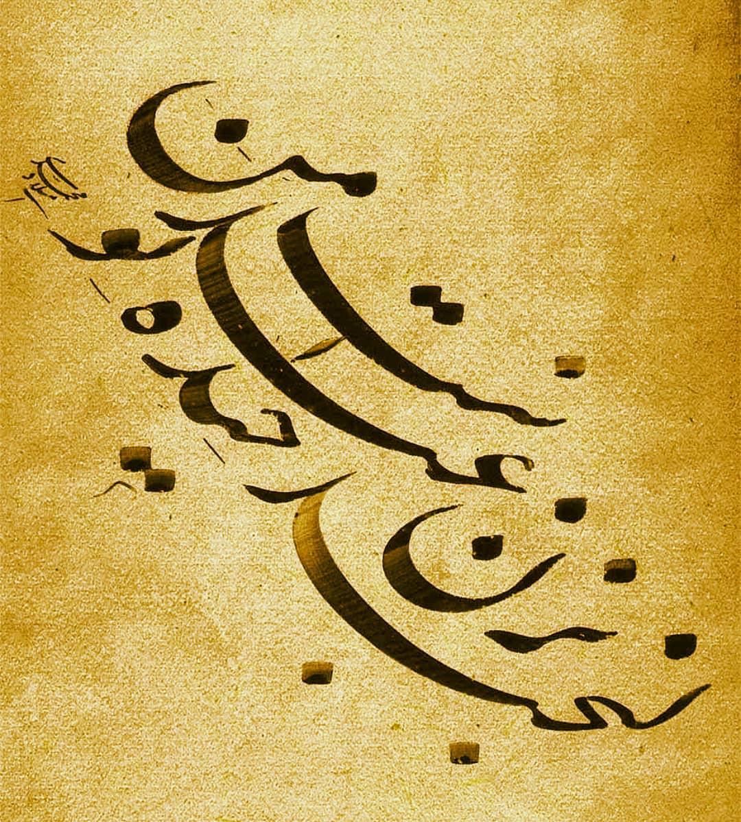 Farisi/Nasta'liq khatestan  ﷽ لبخند بزن خنده ی تو عید من است . #خطستان  @khatestan #خط_خودکاری#خط_خودکاری_ن… 1297