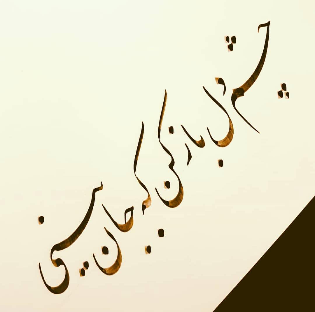 Farisi/Nasta'liq khatestan  ﷽ چشم دل باز کن که جان بینی . #خطستان  @khatestan #خط_خودکاری#خط_خودکاری_نوین#خ... 958 1