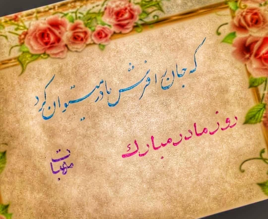 "Farisi/Nasta'liq khatestan  ﷽ که جان را فرش مادر می توان کرد . ســلامتـی مـــــــادر ""میـم"" بـرا مهـربـونیـا… 384"