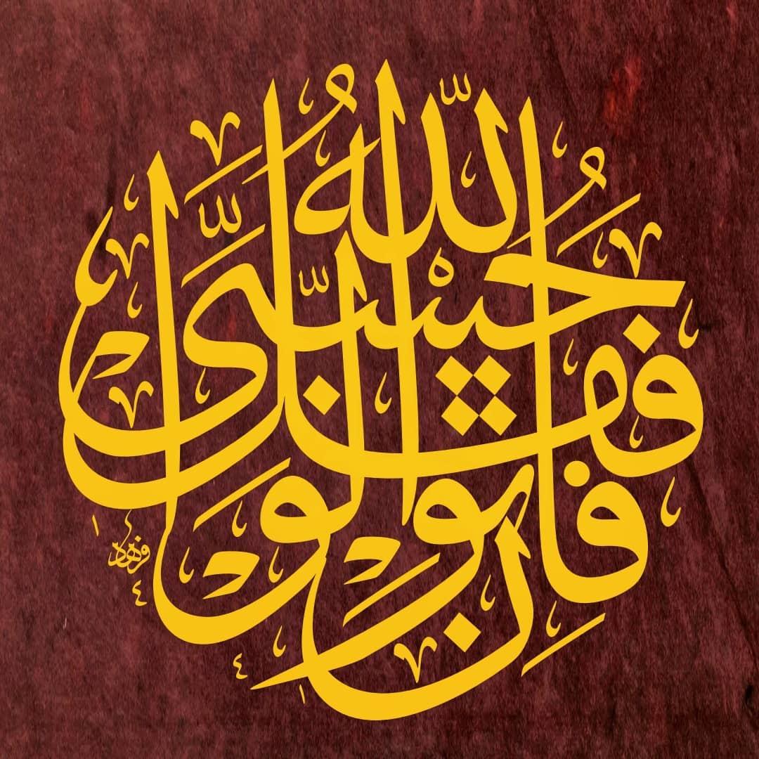 Karya Kaligrafi فان تولوا فقل حسبي الله. Eğer senden yüz çevirirlerse sen ALLAH bana yeter de……- Ferhat Kurlu