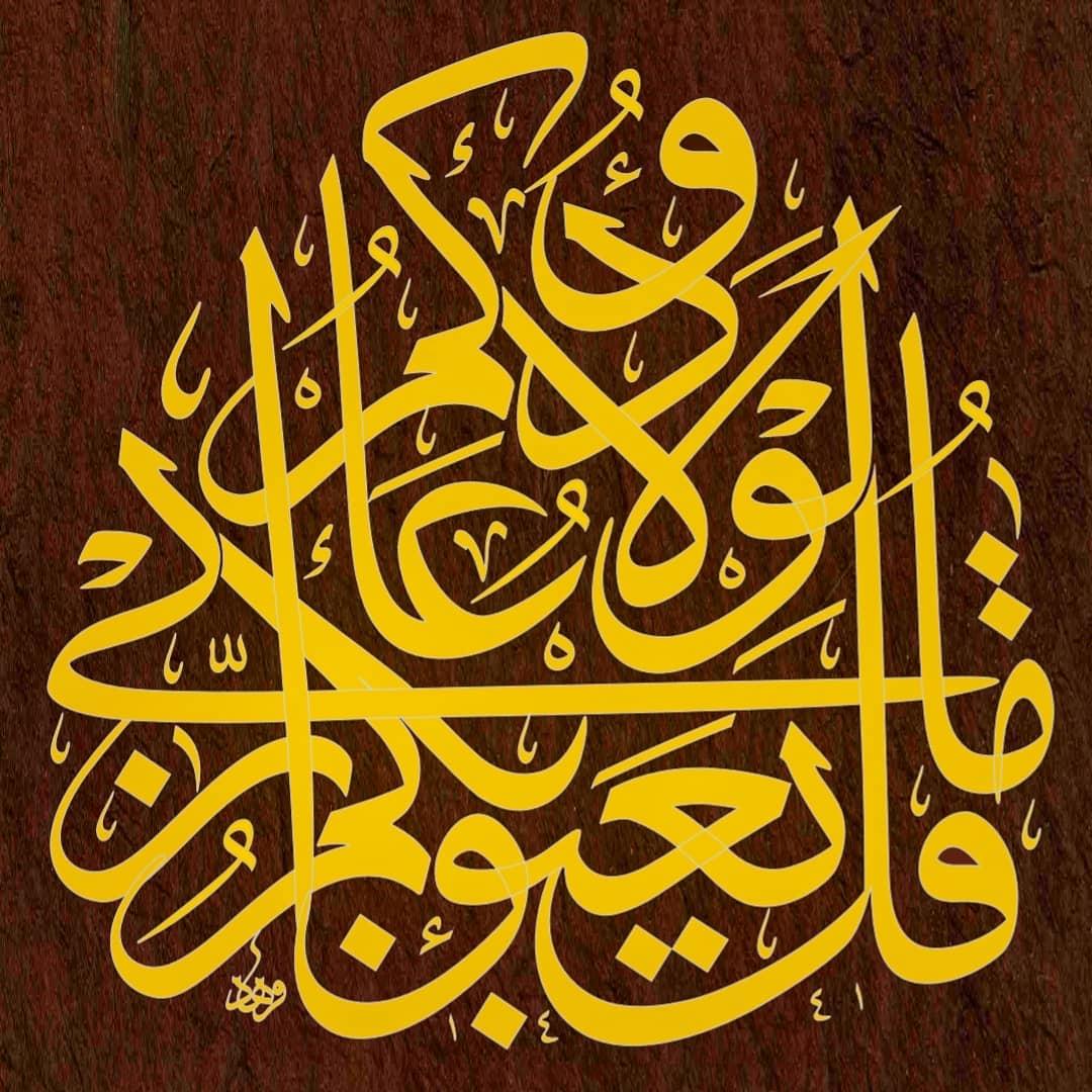 Karya Kaligrafi قل ما يعبوا بكم ربي لولا دعاؤكم. Deki;Duanız olmazsa rabbim size nediye kıymet v…- Ferhat Kurlu