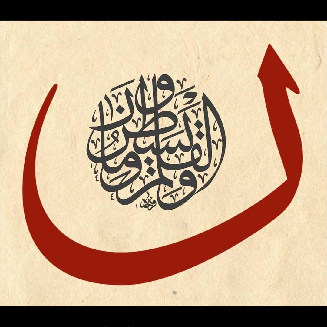 Karya Kaligrafi Nûn. Velkalemi vemâ yesturuun. Kaleme ve yazdıklarına yemin olsun.. Kalem suresi…- Ferhat Kurlu