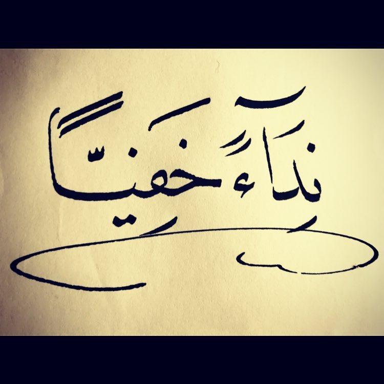 Khat Diwani Ajhalawani/Amr أحبتي الكرام  لقد خرجنا من مدرسة عظيمة وهي مدرسة رمضان التي يقضي الإنسان فيها وق… 509