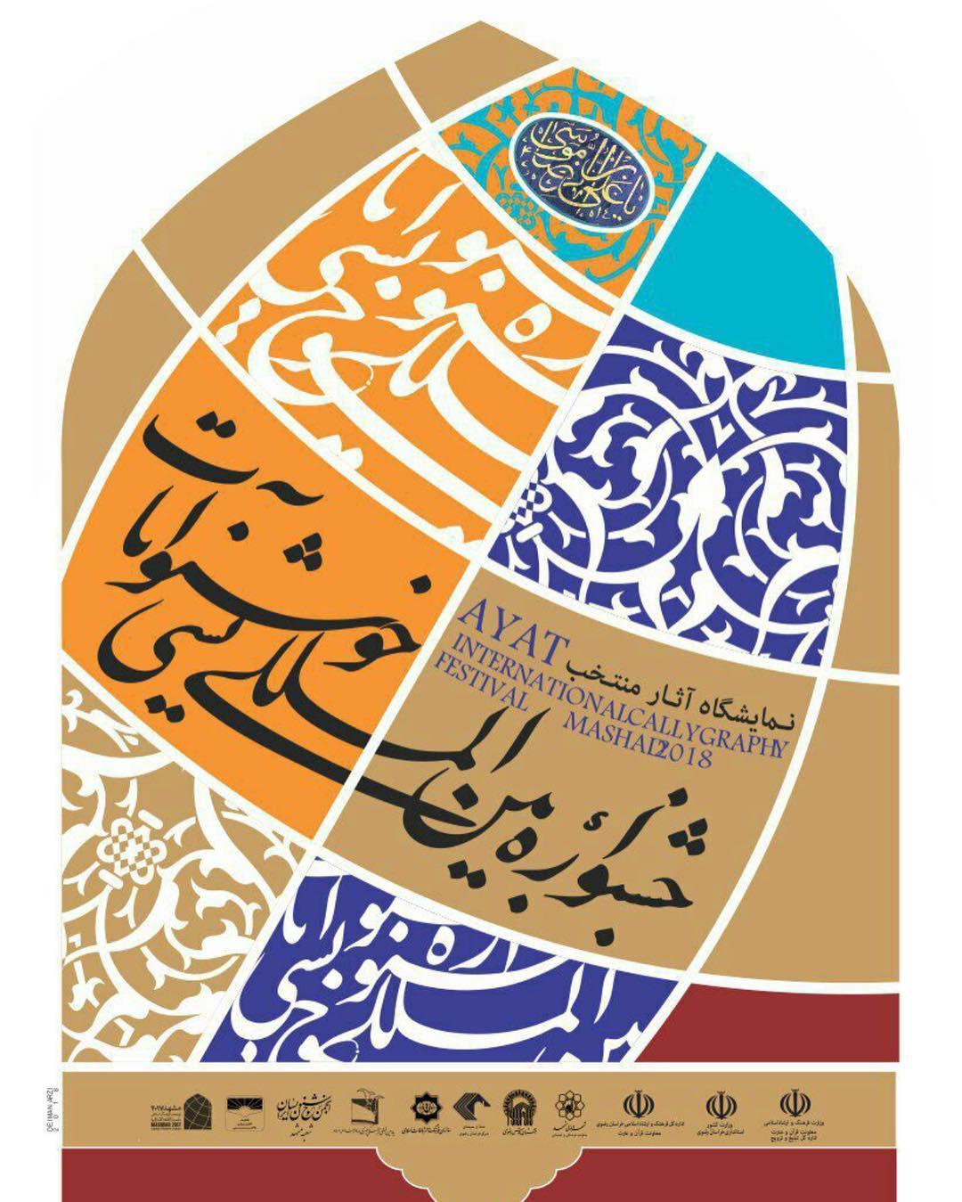 Khat Diwani Ajhalawani/Amr الحمد لله وفقني الله بالمركز الاول في خط النسخ  في المسابقة الدولية – ايران ……. 532